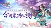 《古剑奇谭OL》资料片山海飞花正式公测