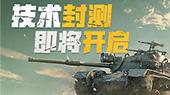 《坦克世界》技术封测即将开启