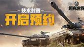 《坦克世界》技术封测官方预约通道开启