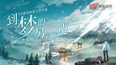 网易游戏520宣传曲首发