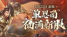 《剑侠情缘网络版》【单思南】礼包