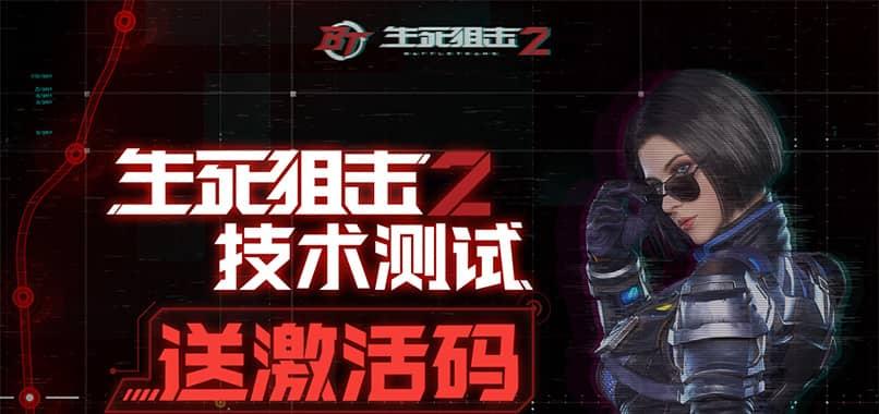 《生死狙击2》技术二测激活码