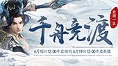 《大话西游2》免费版新服千舟竞渡