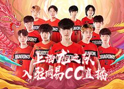 上海龙入驻CC直播7.19首播