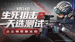 《生死狙击2》8.14天选测试激活码