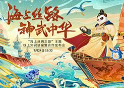 多益携手广东博物馆共筑游戏海上丝路