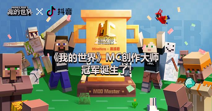 《我的世界》MC创作大师冠军诞生了!