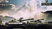 铁血冬兵强势归来《坦克世界》V系中坦出战