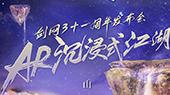 《山海相逢》预告来袭 《剑网3》周年趣味活动开启