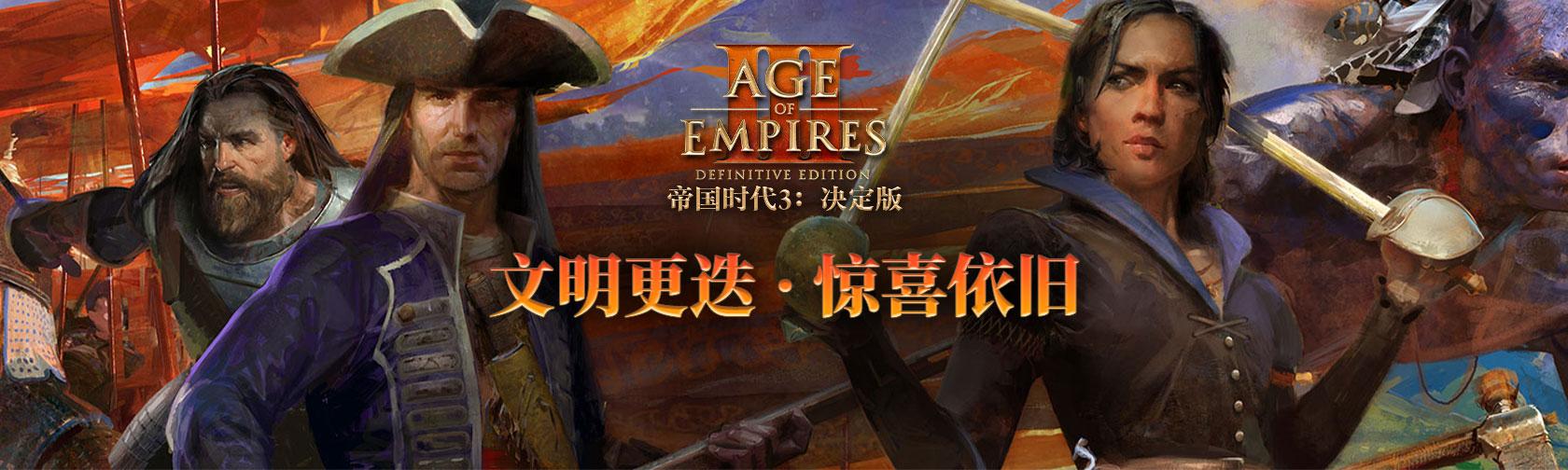 帝国时代3大BOSS:决定版