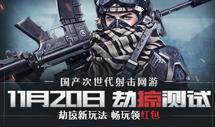 《生死狙击2》劫掠测试礼包