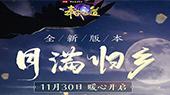 与你共看月升日暮 《剑网3》全门派昼夜开启星辰变幻