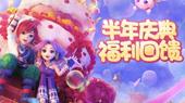 《梦幻西游网页版》半年庆典开启 礼包码福利任性送