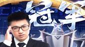 《炉石传说》棋宗巅峰赛冠军墨衣专访 战棋首冠来之不易