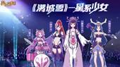 《梦幻西游》星系少女火爆全网 出道即巅峰