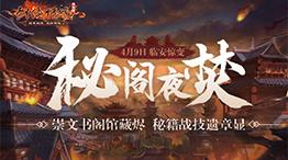 《剑侠情缘网络版》烽火重燃礼包