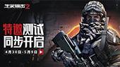 《生死狙击2》WeGame同步开启焕新特邀体验