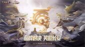 《大话西游2》天梯助威豪礼相送 六艺神兽等你来赢!