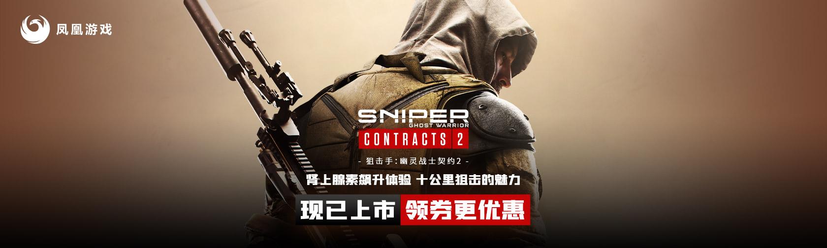 狙击手:幽灵战士契约2