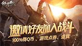 《铁甲雄兵》诚邀好友参与战斗 赢Q币点券大礼