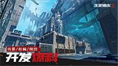《生死狙击2》开发爆料 最新场景枪械展示