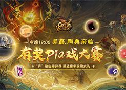 《魔域》首届Pia戏大赛盛启