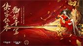 剑舞红衣!《大话西游》X陕西历史博物馆秦剑视频上线