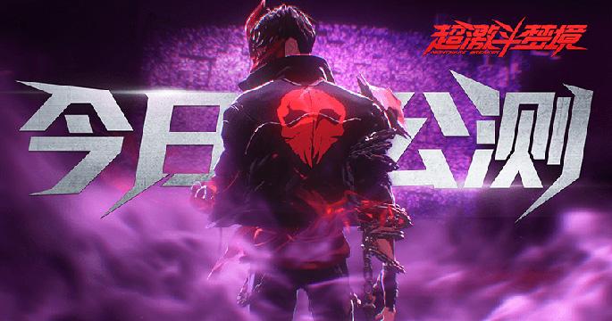 《超激斗梦境》公测今日开启!奥特曼联动预热同步上线!