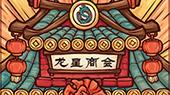 外装返场啦《古剑奇谭网络版》龙星店庆狂欢福利上线