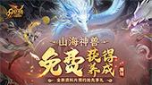 《魔域》官宣新资料片12.17公测,神兽玩法首度曝光!