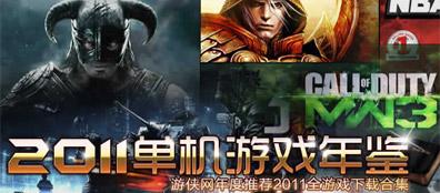 2011单机游戏年鉴