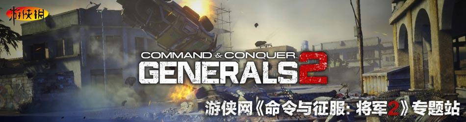 命令与征服:将军2