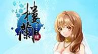 《楼兰-缘》游侠数字版下载