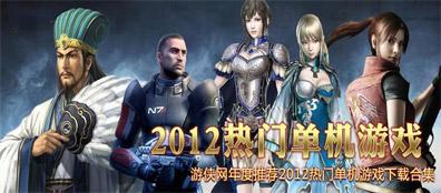 2012热门单机游戏下载合集