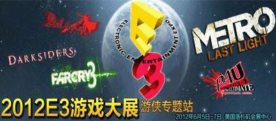 2012E3游戏大展