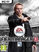 FIFA足球经理13