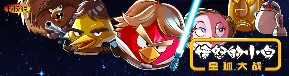 愤怒的小鸟:星球大战