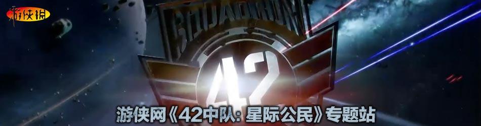 42中隊:星際公民