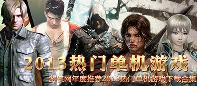 2013热门单机游戏下载合集