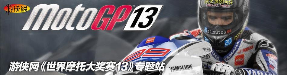 世界摩托大奖赛13