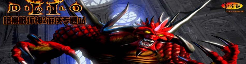 暗黑破坏神2毁灭之王