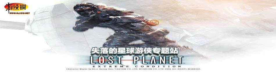 失落的星球