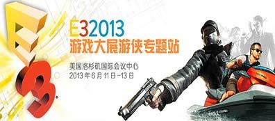 2013E3游戏大展