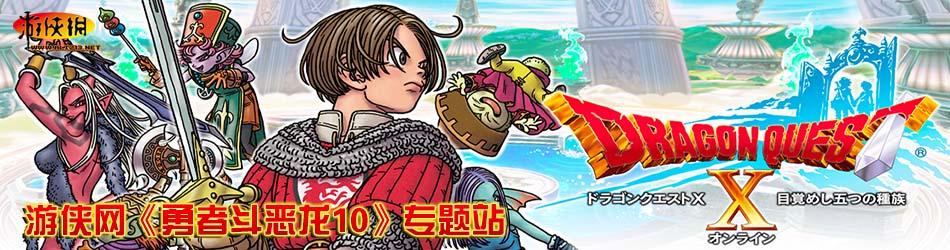 勇者斗恶龙10