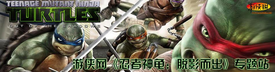 忍者神龟:脱影而出