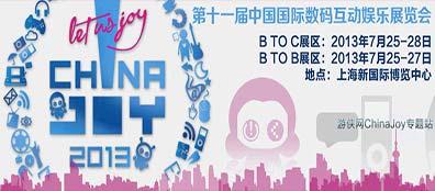 2013ChinaJoy游戏展
