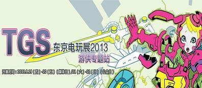 TGS东京电玩展2013