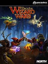 魔法对抗:巫师战争