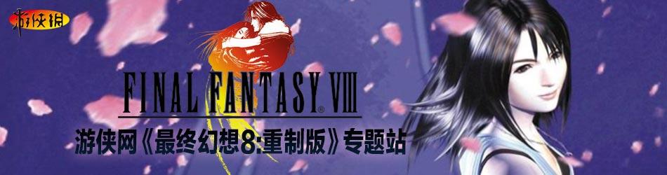 最終幻想8:重制版