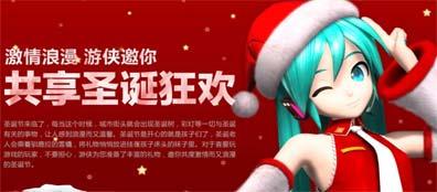 激情浪漫 游侠邀你共享圣诞狂欢
